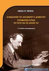 Η παιδαγωγική του Αλέξανδρου Δελμούζου: Συστηματική εξέταση του έργου και της δράσης του
