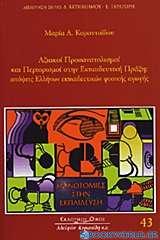 Αξιακοί προσανατολισμοί και περιορισμοί στην εκπαιδευτική πράξη: απόψεις Ελλήνων εκπαιδευτικών φυσικής αγωγής