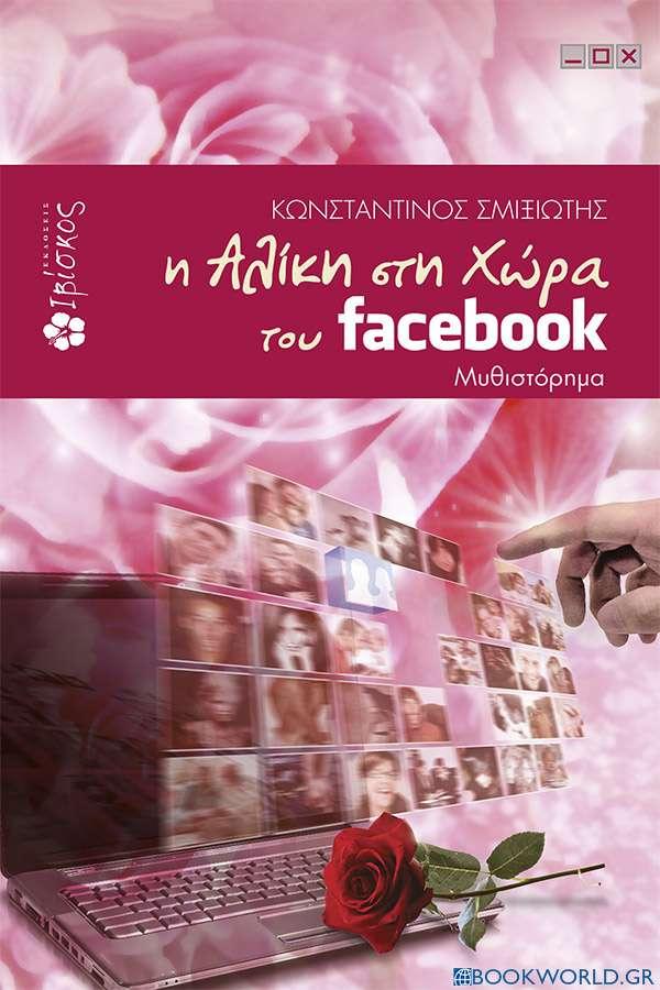 Η Αλίκη στη χώρα του facebook