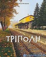 Τρίπολη