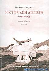 Η κυπριακή διένεξη