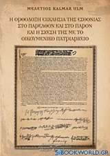 Η Ορθόδοξη εκκλησία της Εσθονίας στο παρελθόν και στο παρόν και η σχέση της με το Οικουμενικό Πατριαρχείο