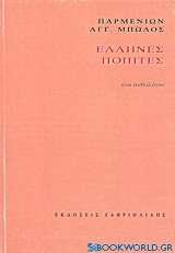 Έλληνες ποιητές