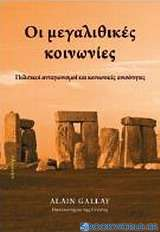 Οι μεγαλιθικές κοινωνίες