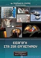 Εισαγωγή στα ζώα εργαστηρίου