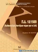 Π.Δ. 18/1989