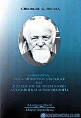 Η θεολογία του π. Δημητρίου Στανιλοάε και η σχέση της με τη σύγχρονη ανατολική και δυτική θεολογία
