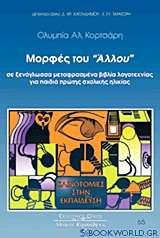 Μορφές του άλλου σε ξενόγλωσσα μεταφρασμένα βιβλία λογοτεχνίας για παιδιά πρώτης σχολικής ηλικίας