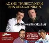 Ας σην Τραπεζούνταν σην Θεσσαλονίκην
