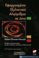Εφαρμοσμένοι εξελικτικοί αλγόριθμοι σε Java