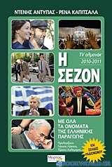 Η σεζόν 2010-2011