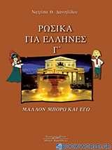Ρωσικά για Έλληνες Γ΄