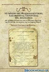 Το αρχείο της Φιλεκπαιδευτικής Αδελφότητας Τζούρτζιας της Αθαμανίας και η ψηφιοποίησή του από το Κέντρο Ερεύνης της Ελληνικής Λαογραφίας της Ακαδημίας Αθηνών