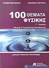 100 θέματα φυσικής Γ΄ λυκείου