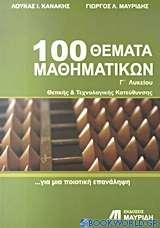 100 θέματα μαθηματικών Γ΄ λυκείου