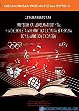 Μουσική και διαθεματικότητα: Η μουσική στα μη μουσικά σχολικά εγχειρίδια του δημοτικού σχολείου