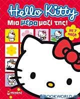 Hello Kitty: Μια μέρα μαζί της!