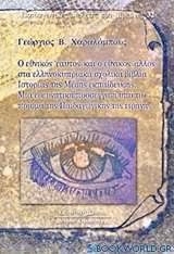 Ο εθνικός εαυτός και ο εθνικός άλλος στα ελληνοκυπριακά σχολικά βιβλία ιστορίας της μέσης εκπαίδευσης