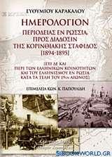 Ημερολόγιον περιοδείας εν Ρωσσία προς διάδοσιν της Κορινθιακής σταφίδος (1894-1895)