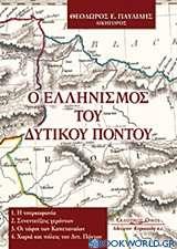 Ο ελληνισμός του δυτικού Πόντου