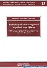Εκπαιδευτικά και παιδαγωγικά περιοδικά στην Ελλάδα