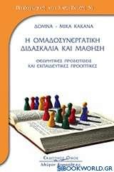 Η ομαδοσυνεργατική διδασκαλία και μάθηση