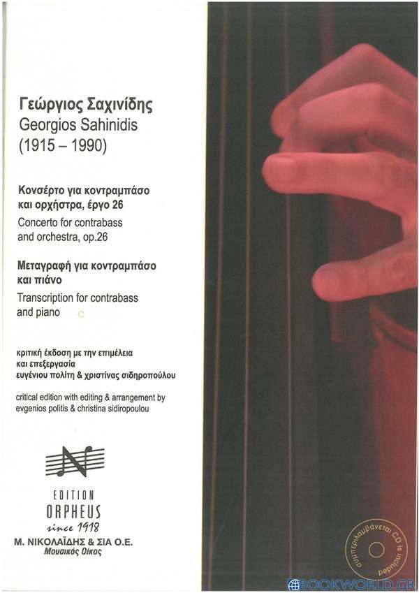 Γιώργος Σαχινίδης: Κονσέρτο για κοντραμπάσο και ορχήστρα, έργο 26. Μεταγραφή για κοντραμπάσο και πιάνο