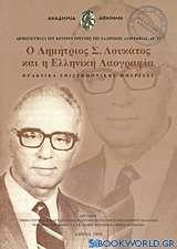 Ο Δημήτριος Σ. Λουκάτος και η ελληνική λαογραφία
