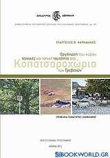 Οργάνωση του χώρου, τεχνικές και τοπική ταυτότητα στα Κοπατσαροχώρια των Γρεβενών