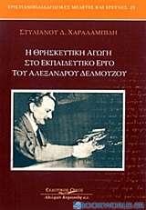 Η θρησκευτική αγωγή στο εκπαιδευτικό έργο του Αλέξανδρου Δελμούζου