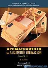 Χρηματοδότηση και αξιολόγηση επενδύσεων