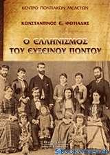 Ο ελληνισμός του Εύξεινου Πόντου