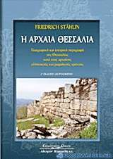 Η αρχαία Θεσσαλία