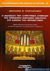Η διδασκαλία των λατρευτικών συμβόλων της ορθόδοξης καθολικής εκκλησίας στο μάθημα των θρησκευτικών