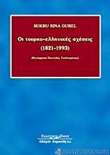Οι τουρκο-ελληνικές σχέσεις (1821-1993)