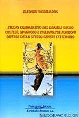 Studio comparativo del dramma sacro cretese, spagnolo e italiano: Tre funzioni diverse dello stesso genere letterario