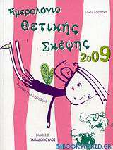Ημερολόγιο θετικής σκέψης 2009