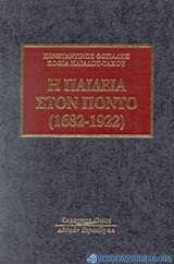 Η παιδεία στον Πόντο (1682-1922)