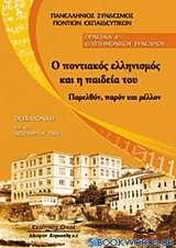 Ο ποντιακός ελληνισμός και η παιδεία του