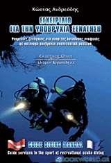 Εγχειρίδιο για την υποβρύχια ξενάγηση