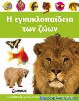 Η εγκυκλοπαίδεια των ζώων