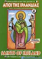 Άγιοι της Ιρλανδίας