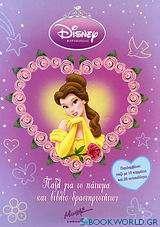 Disney Πριγκίπισσες: Παζλ για το πάτωμα και βιβλίο δραστηριοτήτων