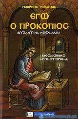 Εγώ ο Προκόπιος (Βυζαντινά κεφάλαια)