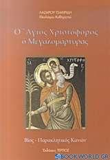 Ο Άγιος Χριστόφορος ο Μεγαλομάρτυρας