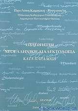 Εισαγωγή στη νεοελληνική διαλεκτολογία κατά παράδοση