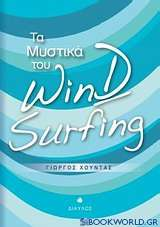 Τα μυστικά του Wind Surfing