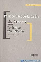 Μετάφρασις και Το θέατρο του Hölderlin