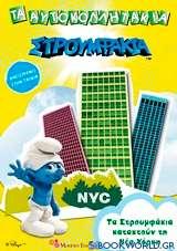 Στρουμφάκια: Τα Στρουμφάκια κατακτούν τη Νέα Υόρκη