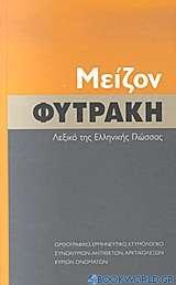 Μείζον Φυτράκη λεξικό της ελληνικής γλώσσας